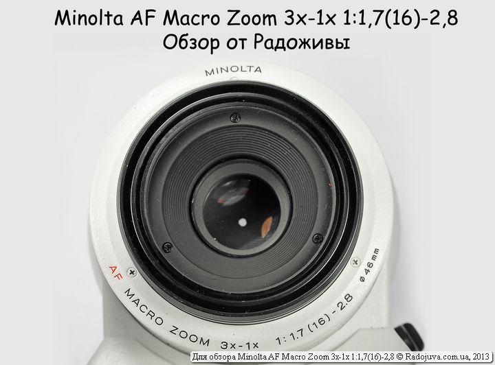 Обзор Minolta AF Macro Zoom 3x-1x 1:1,7(16)-2,8