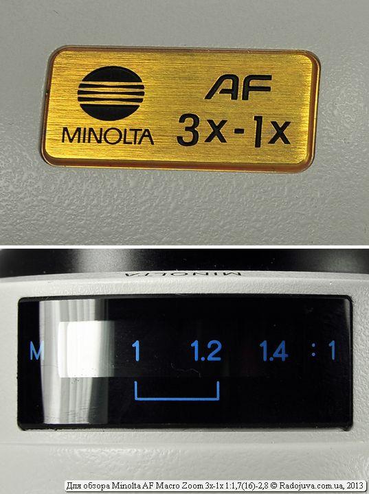 Металлическая табличка на оъективе Minolta AF Macro Zoom 3x-1x и шкала, указывающая увеличение