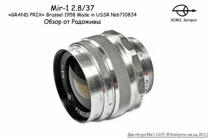 Обзор Mir-1 2.8/37