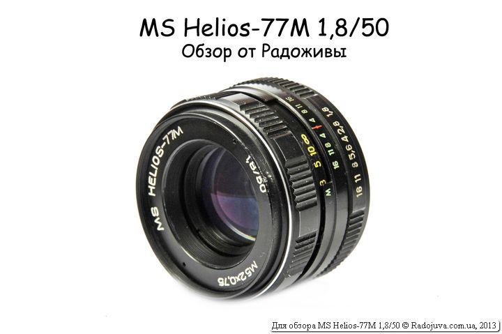 Обзор MS Helios-77M 1,8/50
