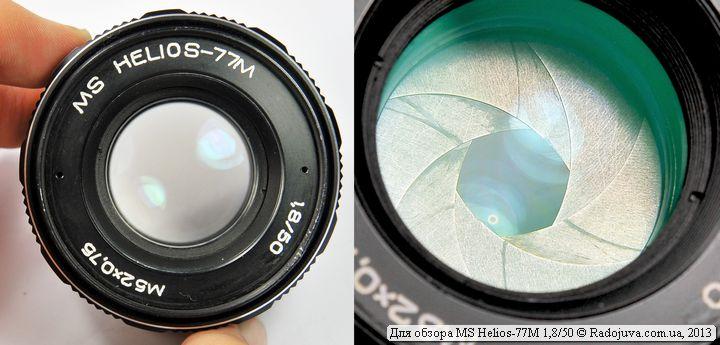 Вид объектива MS Helios-77M F1.8 50mm, лепестки диафрагмы