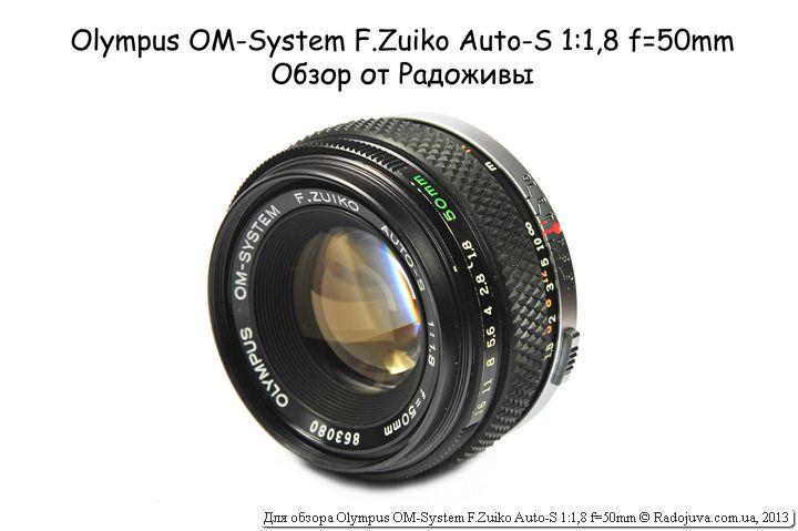 Обзор Olympus OM-System F.Zuiko Auto-S 1:1,8 f=50mm