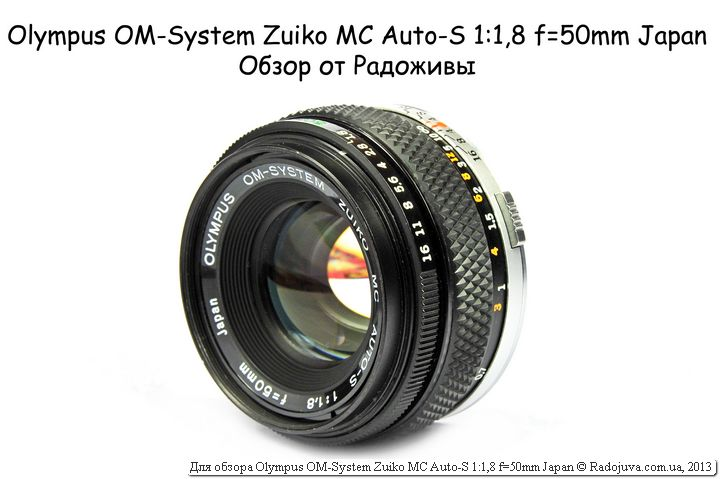 Обзор Olympus OM-System Zuiko MC Auto-S 1:1,8 f=50mm Japan