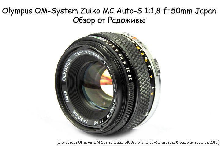 Обзор Olympus OM-System Zuiko MC Auto-S 1:1,8 f=50mm Japan