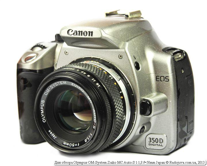 Вид Zuiko MC 1,8/50 на современной камере