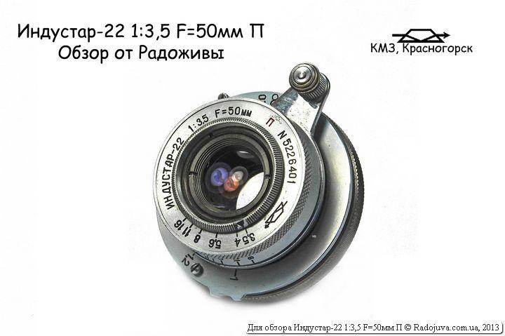 Индустар-22 1:3,5 F=50мм П