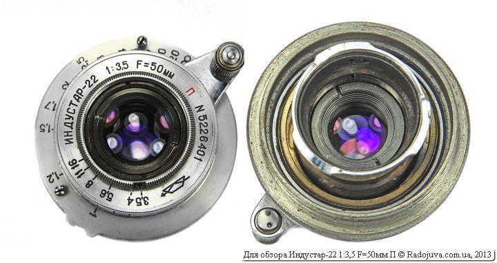Вид просветления линз объектива Индустар-22 П