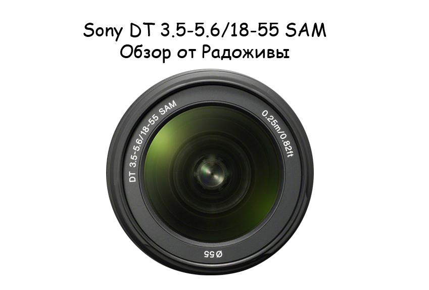 Обзор Sony DT 3.5-5.6/18-55 SAM