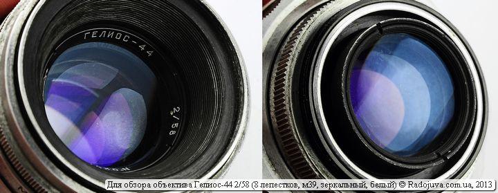 Просветление передней и задней линзы Гелиос-44