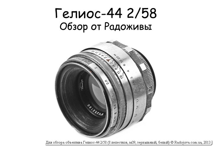 Обзор Гелиос-44 2/58 (8 лепестков)
