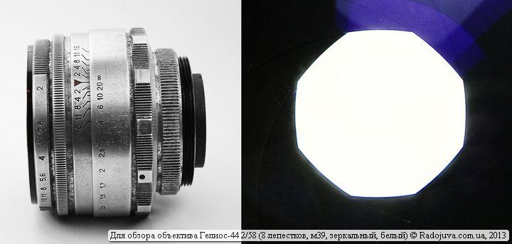 Вид Гелиос-44 сбоку и вид отверстия диафрагмы