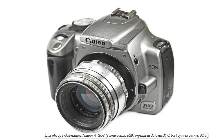 Гелиос-44 на современной камере