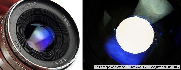 Просветление передней линзы И-26м 2,8/52 и вид отверстия диафрагмы