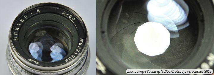 Вид диафрагмы объектива Юпитер-8 2 50