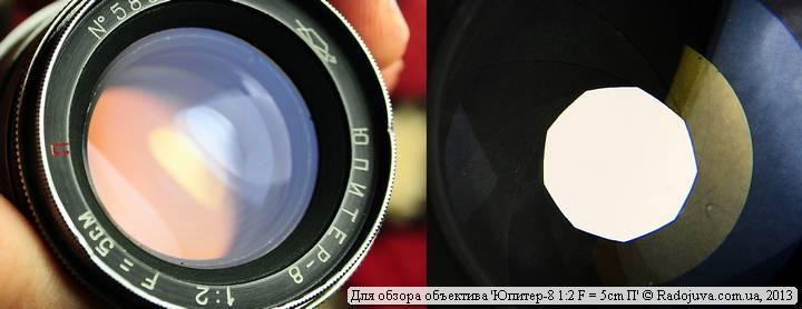 Просветление передней линзы объектива Юпитер-8 П 50mm F2.0 и вид отверстия диафрагмы