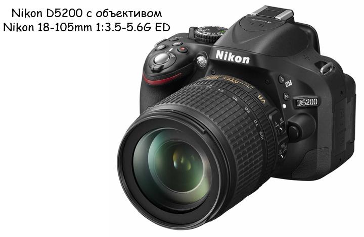 Nikon D5200 с объективом Nikon 18-105VR