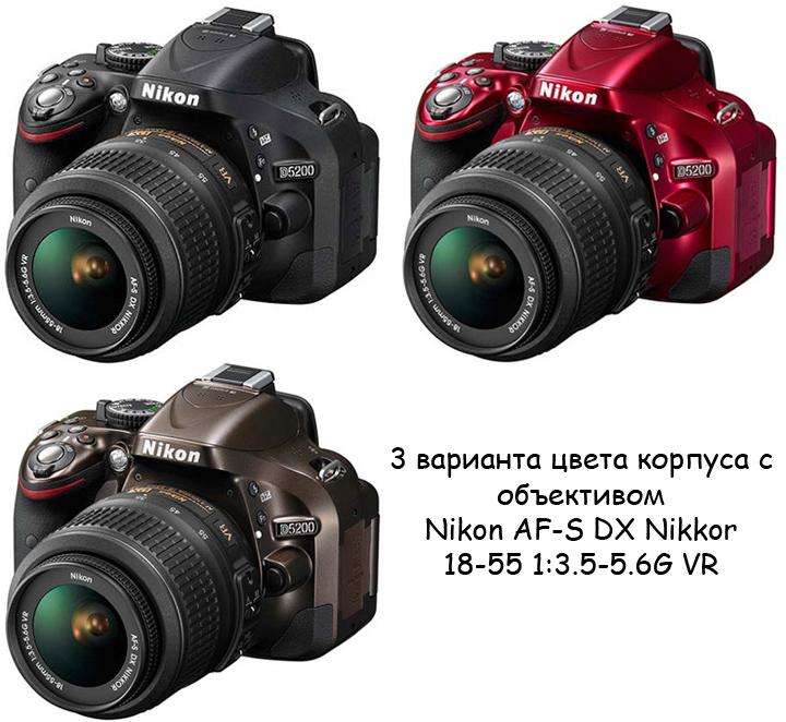 Nikon D5200 можно найти в 3х разных исполнения цвета корпуса