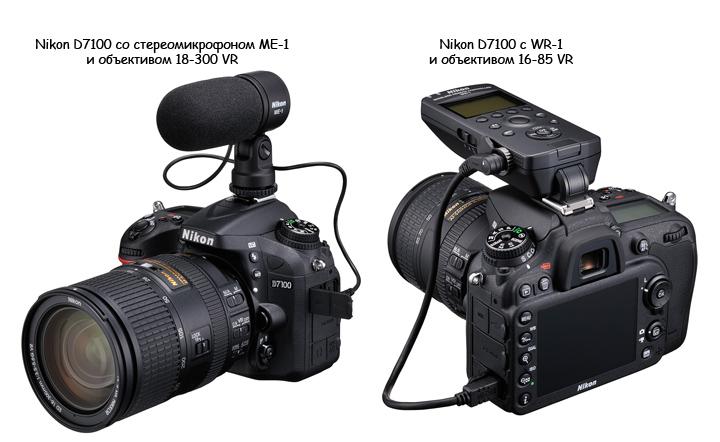 Дополнительные аксессуары для Nikon D7100