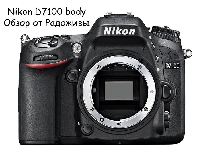 Обзор Nikon D7100 body