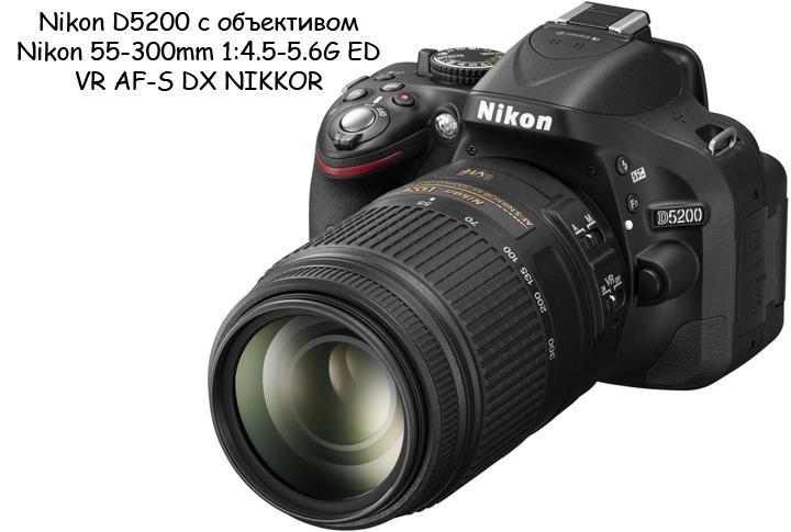 Nikon D5200 с теле объективом Nikon 55-300mm VR