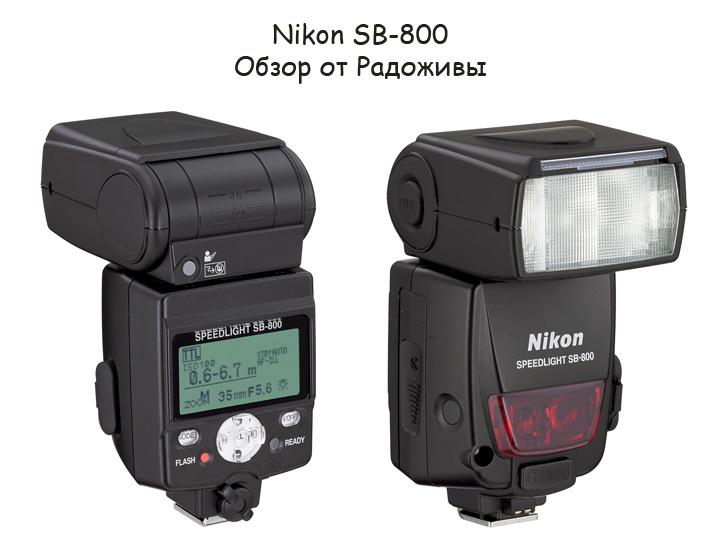 Обзор Nikon SB-800