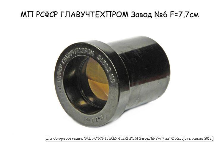Объектив МП РСФСР ГЛАВУЧТЕХПРОМ Завод №6 F=7,7см