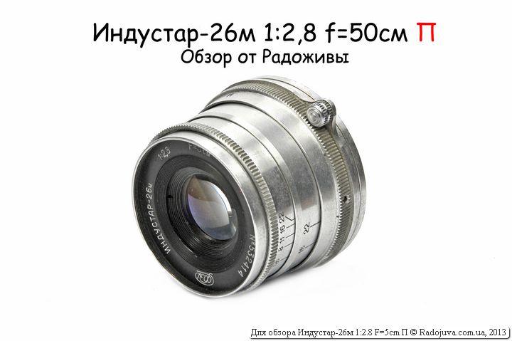 Обзор Индустар-26м 1:2.8 F=5cm П