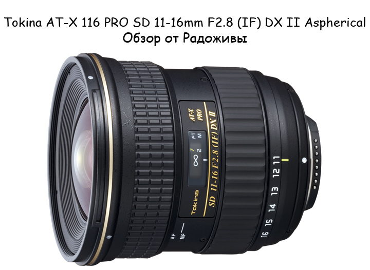Обзор Tokina AT-X 116 PRO SD 11-16mm F2.8 (IF) DX II Aspherical