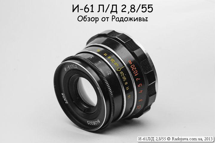 Обзор объектива Индустар-61 ЛД