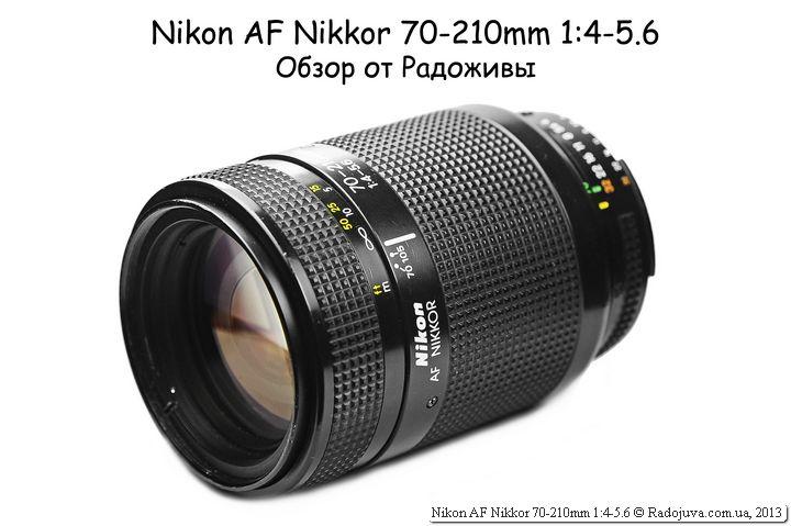 Обзор Nikon AF Nikkor 70-210mm 1:4-5.6