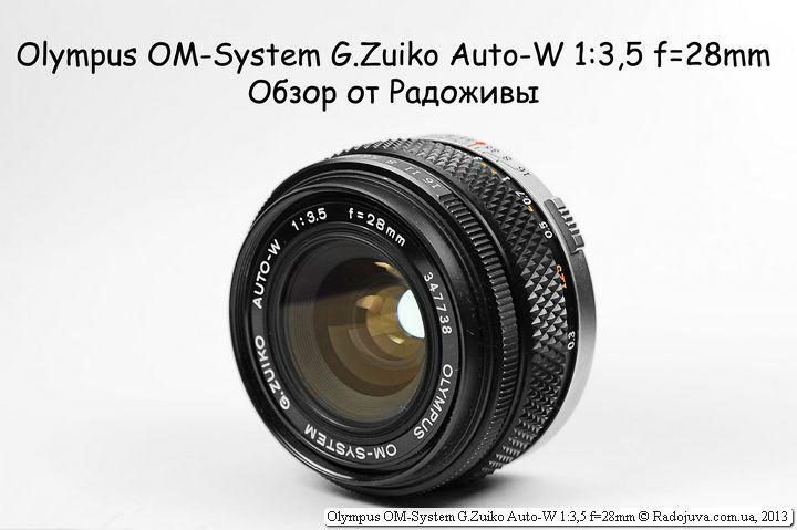 Обзор Olympus OM-System G.Zuiko Auto-W 1:3,5 f=28mm