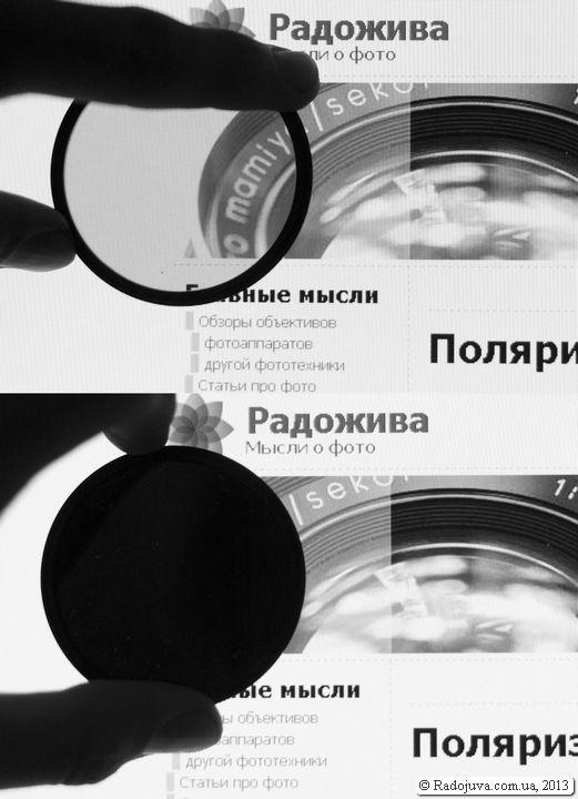 Пример работы поляризационного светофильтра