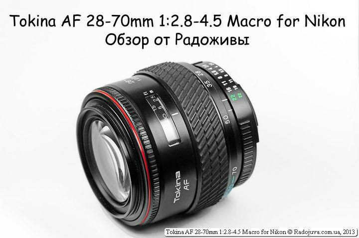 Обзор объектива Tokina AF 28-70mm 1:2.8-4.5 Macro для Nikon