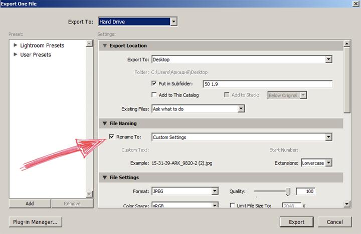 Настройка имен файлов