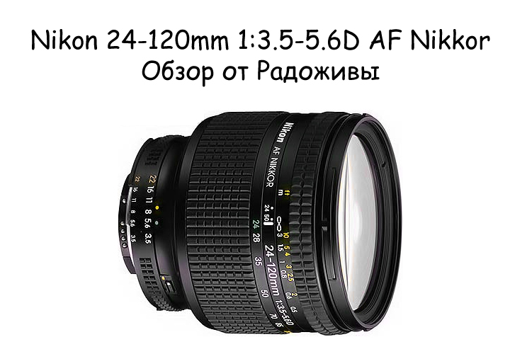Обзор Nikon 24-120mm 1:3.5-5.6D AF Nikkor