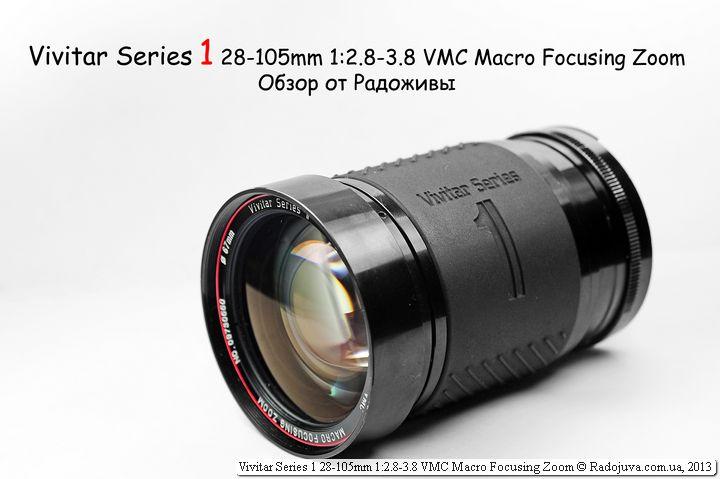 Обзор Vivitar Series 1 28-105mm 1:2.8-3.8 VMC Macro Focusing Zoom
