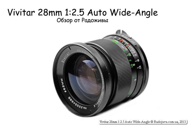 Обзор Vivitar 28mm 1:2.5 Auto Wide-Angle