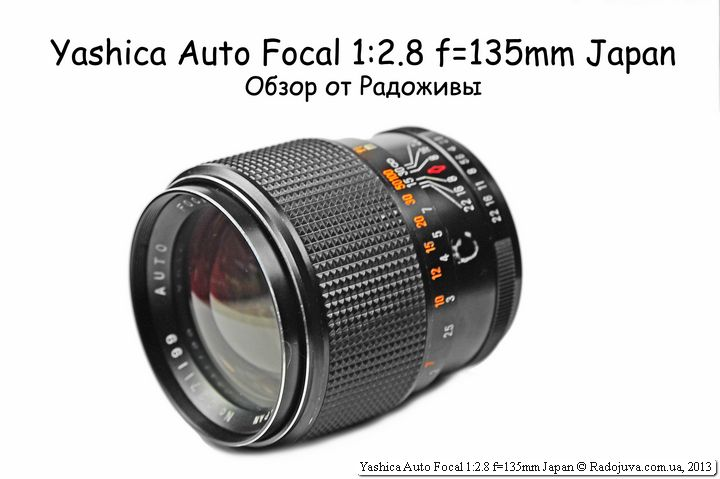Обзор Yashica Auto Focal 1:2.8 f=135mm Japan