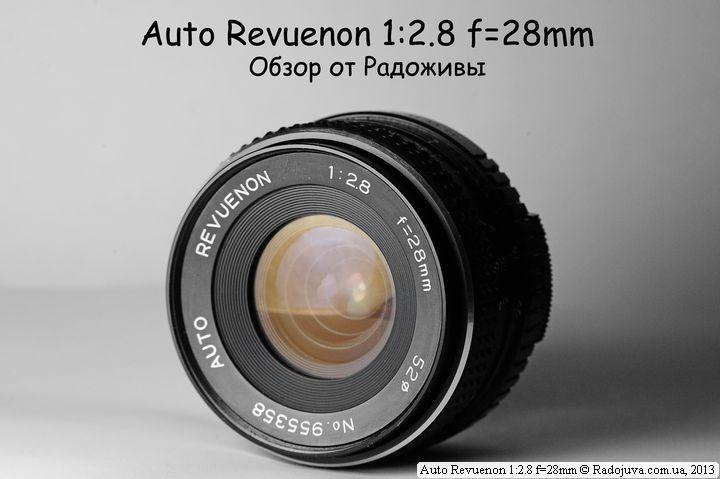 Обзор Auto Revuenon 1:2.8 f=28mm