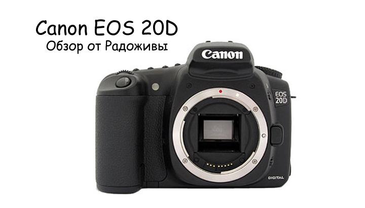 Обзор Canon 20D