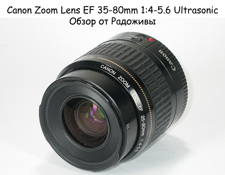 Canon Zoom Lens ef 35-80mm Canon Zoom Lens ef 35-80mm