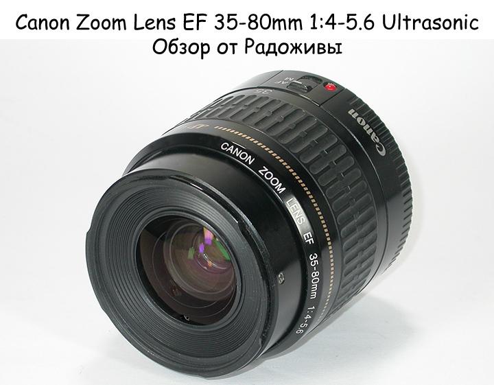 Canon Zoom Lens ef 35-80mm Canon Zoom Lens ef 35-80mm