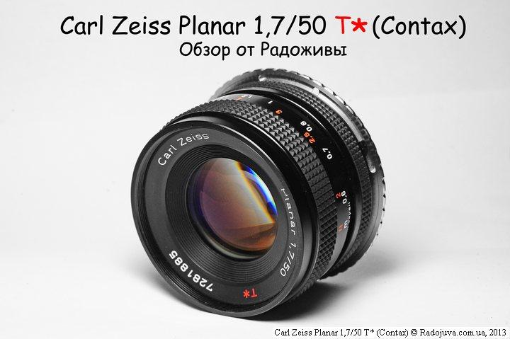 Обзор Carl Zeiss Planar 1,7/50 T* (Contax)