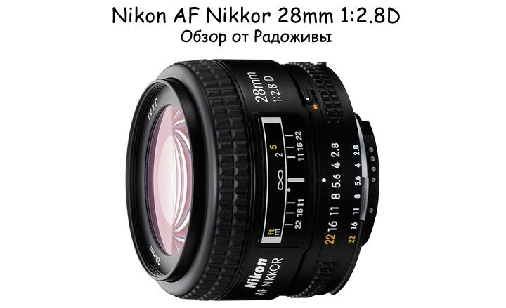 Обзор Nikon AF Nikkor 28mm 1:2.8D