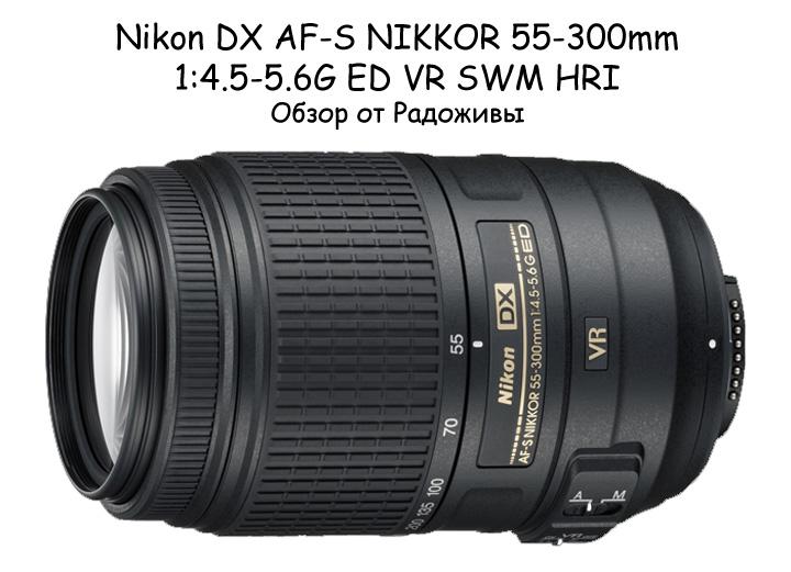 Обзор Nikon DX AF-S NIKKOR 55-300mm 1:4.5-5.6G ED VR SWM HRI
