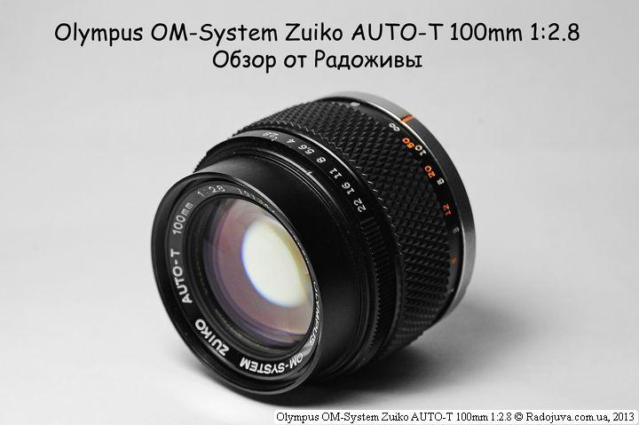 Обзор Olympus OM-System Zuiko AUTO-T 100mm 1:2.8