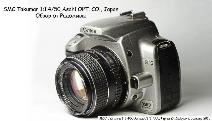 Обзор SMC Takumar 1:1.4/50 Asahi OPT. CO., Japan