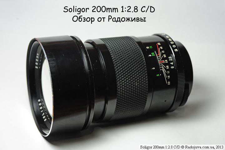 Обзор Soligor 200mm 1:2.8 C/D