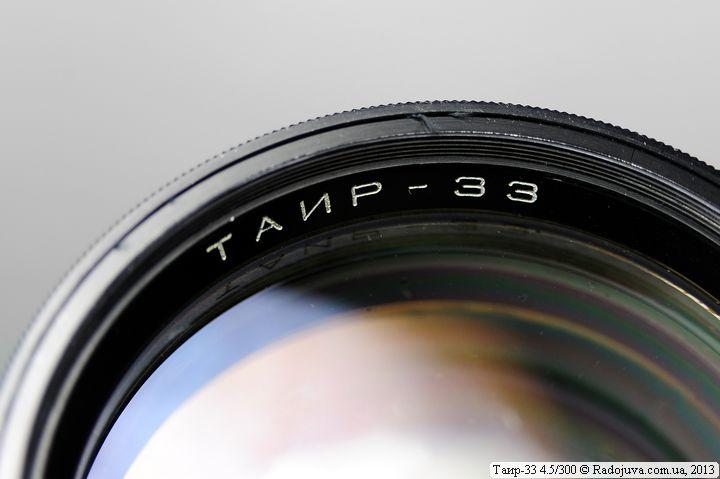 Вид просветления Таир-33 4.5/300