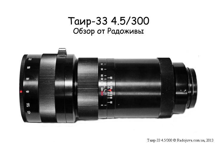 Обзор Таир-33 4.5/300